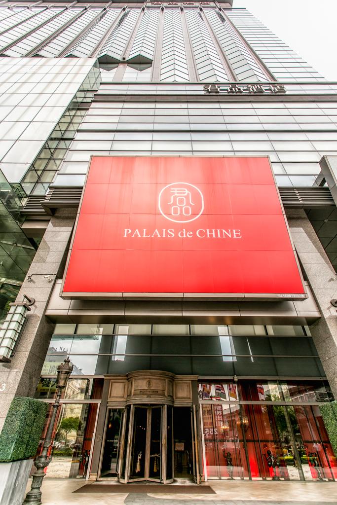台北君品酒店-1